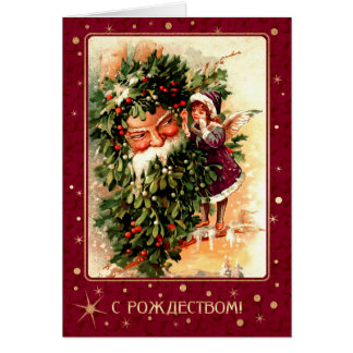 С Рождеством! Merry Christmas Cards in Russian