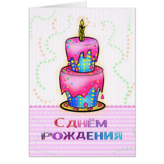 С днём рождения Russian Happy Birthday Cake pink Card