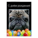 С днём рождени Happy Birthday Pug Dog  card