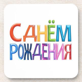С днём pождения ~ Russian Happy Birthday Beverage Coaster