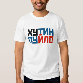 "Футболкамужская ""ХутинПуйло"" (ака ""ПутинХуйло"") Playera"