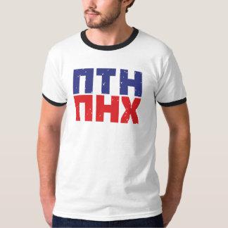 Футболкамуж.рукклассикПТНПНХ (Putin Huilo) Playeras