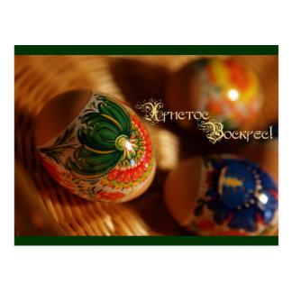 ¡ХристосВоскрес! (Pascua feliz!) postal