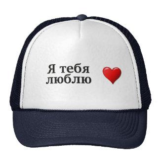 Ятебялюблю - te amo en ruso gorros