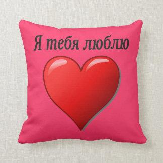Я тебя люблю - I love you in Russian Throw Pillows