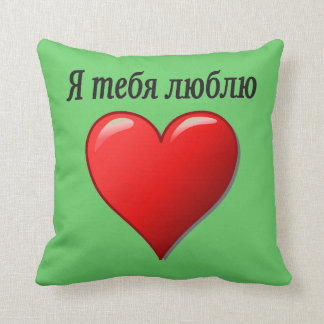 Я тебя люблю - I love you in Russian Throw Pillow