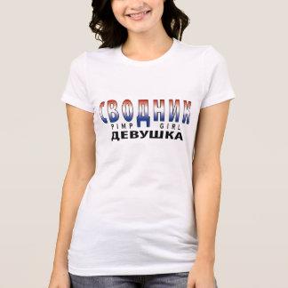 сутенердевушка camisetas