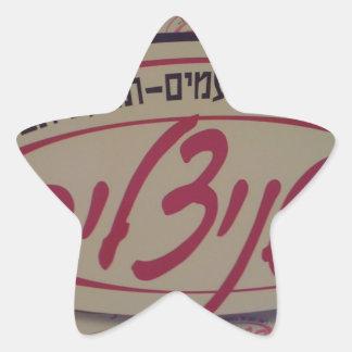 השניצלייה STAR STICKER