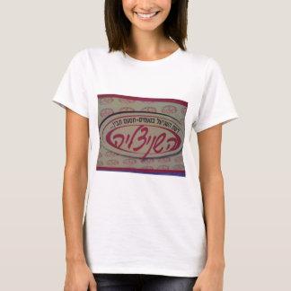 השניצלייה T-Shirt