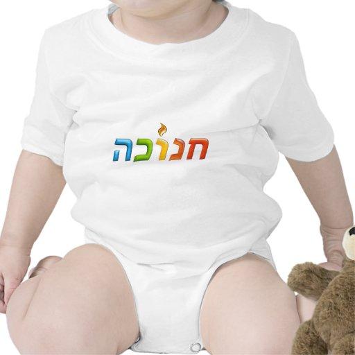 חנוכה Chanukkah 3D-like feliz ligero Jánuca Camiseta