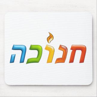 חנוכה Chanukkah Light Happy 3D-like Hanukkah Mouse Pad