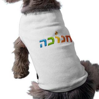 חנוכה Chanukkah Light Happy 3D-like Hanukkah Tee