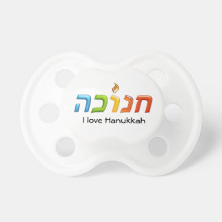חנוכה Hanukkah Light Happy 3D-like Chanukkah gift Pacifier