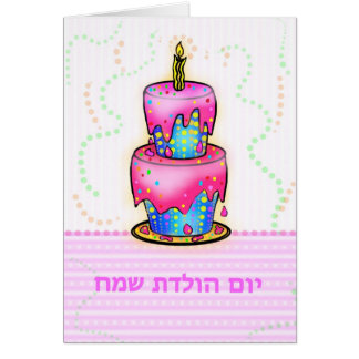 יום הולדת Hebrew Yom Huledet Happy Birthday Cake Card