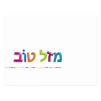 מזל טוב Mazal Tov fun 3D-like Hebrew greeting card