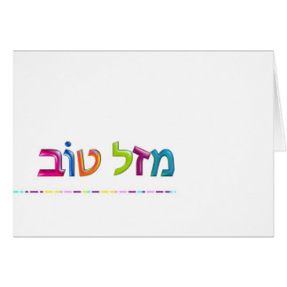 מזל טוב Mazal Tov fun 3D-like Hebrew greeting card