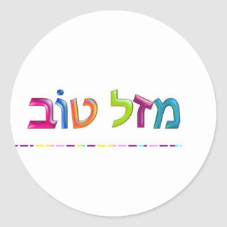 מזל טוב Mazal Tov fun 3D-like Hebrew greeting card Classic Round Sticker