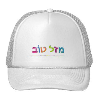 מזל טוב Mazal Tov fun 3D-like Hebrew Hat