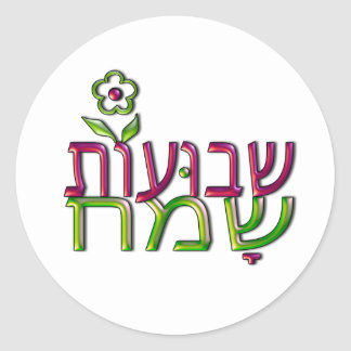 שבועותשמח hebreo Shavuot feliz de Shavuot Sameach Pegatina Redonda