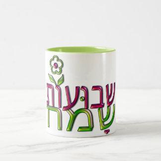 שבועותשמח hebreo Shavuot feliz de Shavuot Sameach Tazas De Café
