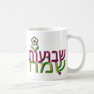 שבועותשמח hebreo Shavuot feliz de Shavuot Sameach Tazas