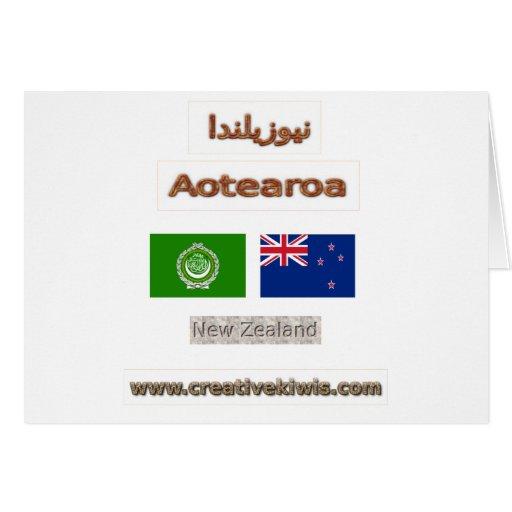 العربيةنيوزيلندا FELICITACIÓN