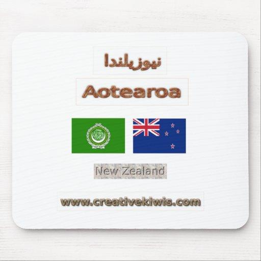 العربية    نيوزيلندا MOUSEPADS