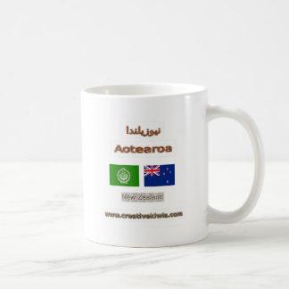 العربية    نيوزيلندا MUG