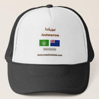العربية    نيوزيلندا TRUCKER HAT