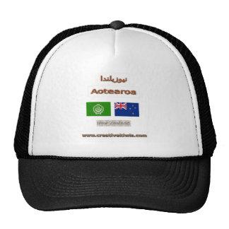 العربية    نيوزيلندا TRUCKER HATS