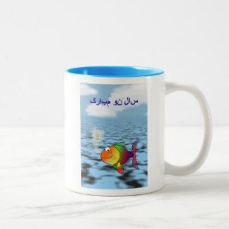 سالنومبارک feliz persa de Norooz del Año Nuevo Tazas De Café