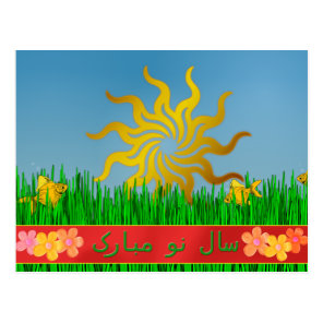 سال نو مبارک  spring flowers postcard