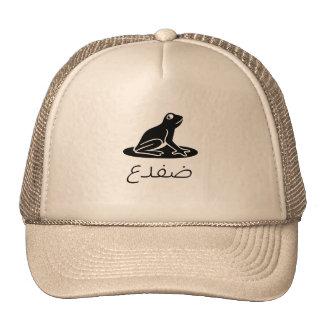 ضفدع Frog in Arabic Trucker Hat