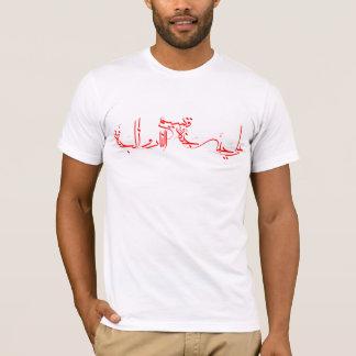 علي حبه جنة قسيم النار والجنة T-Shirt