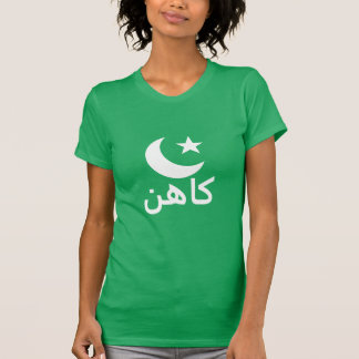 كاهن Priest  in Arabic T-Shirt