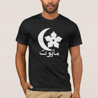 مايوت T-Shirt