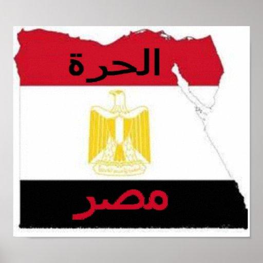 مصر الحرة - Free Egypt Print