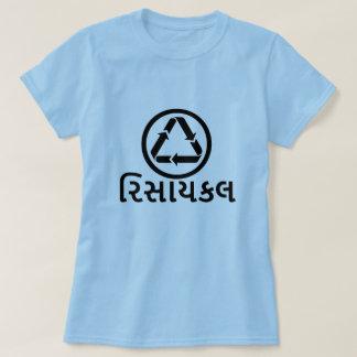 રિસાયકલ