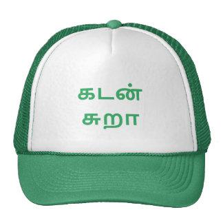 கடன் சுறா - Loan Shark in Tamil Trucker Hat