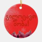 გილოცავთ შობა! Merry Christmas in Georgian rf Ceramic Ornament