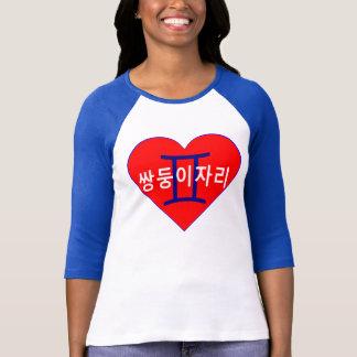 °ღ★Love Gemini Bella Classic Baseball Jersey T★ღ° T-Shirt