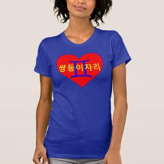 °ღ★Love Gemini Women's American Apparel Tee★ღ° T-Shirt