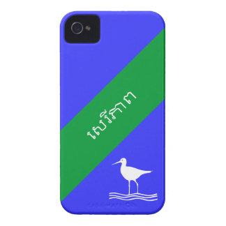 សេរីភាព peace in Khmer iPhone 4 Cover