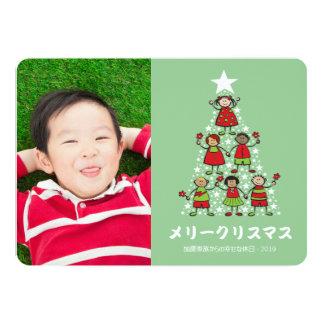 """かわいいクリスマスツリーキッズクリスマスの挨拶状 INVITACIÓN 5"""" X 7"""""""