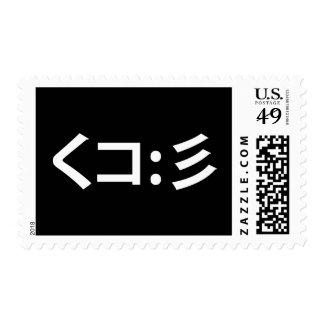 くコ del Emoticon del calamar: japonés Kaomoji del 彡 Sello Postal
