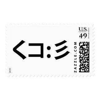 くコ del Emoticon del calamar: japonés Kaomoji del 彡 Timbre Postal