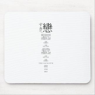 すき/戀_Mouseped Mouse Pad