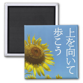 ひまわり , Sunflower Magnet
