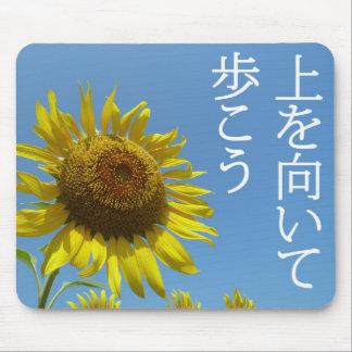 ひまわり , Sunflower Mouse Pad