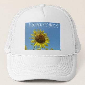 ひまわり , Sunflower Trucker Hat